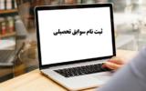 مهلت ثبت نام رشته های با سوابق تحصیلی 99 – 1400