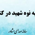 سهمیه نوه شهید در کنکور ۱۴۰۰ + تمامی سهمیه ها
