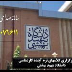 وضعیت برگزاری کلاسهای ترم آینده کارشناسی دانشگاه شهید بهشتی