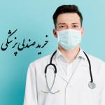 خرید صندلی پزشکی ؟ پزشکی بدون کنکور