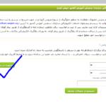 نحوه عضویت در سایت سازمان سنجش