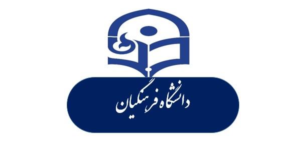 افزایش سن دانشگاه فرهنگیان ۹۹ تصویب شد :)