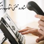 مشاوره تلفنی انتخاب رشته کنکور آزاد و سراسری 99 (غیرحضوری)