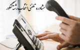 مشاوره تلفنی انتخاب رشته کنکور آزاد و سراسری 1400 (غیرحضوری)