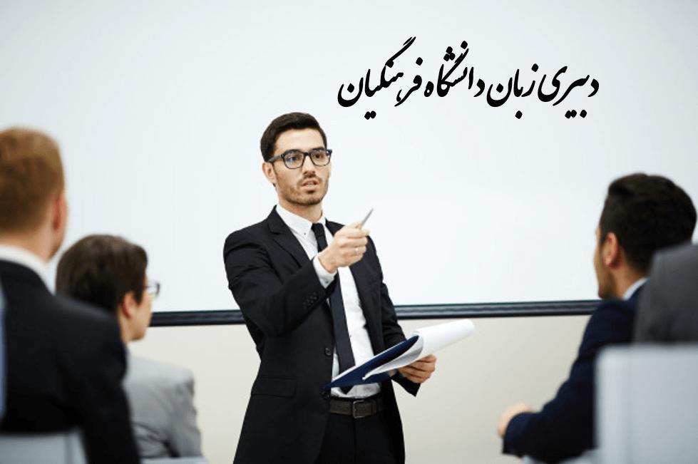 دبیری زبان دانشگاه فرهنگیان