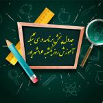 جدول پخش برنامه درسی شبکه آموزش روز یکشنبه 16 شهریور ۹۹