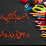 وضعیت بازگشایی مدارس در مناطق قرمز از 15 شهریور
