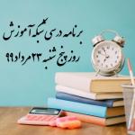 جدول پخش برنامه درسی شبکه آموزش روز پنج شنبه 23 مرداد ۹۹