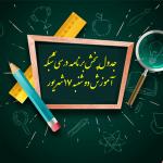 جدول پخش برنامه درسی شبکه آموزش روز دوشنبه 17 شهریور ۹۹