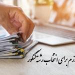 مدارک لازم برای انتخاب رشته کنکور 99 - 1400 تمامی رشته ها