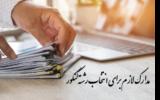 مدارک لازم برای انتخاب رشته کنکور 1400 – 1401 تمامی رشته ها