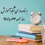 دانلود برنامه درسی شبکه آموزش روز جمعه 24 مرداد ۹۹