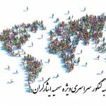 تخمین رتبه کنکور سراسری 1400 ویژه سهمیه ایثارگران