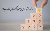 دانلود دفترچه سوال و جواب کنکور ریاضی نظام جدید 1400 + پاسخ تشریحی