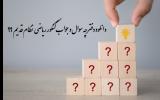 دانلود دفترچه سوال و جواب کنکور ریاضی نظام قدیم 1400 + پاسخ تشریحی