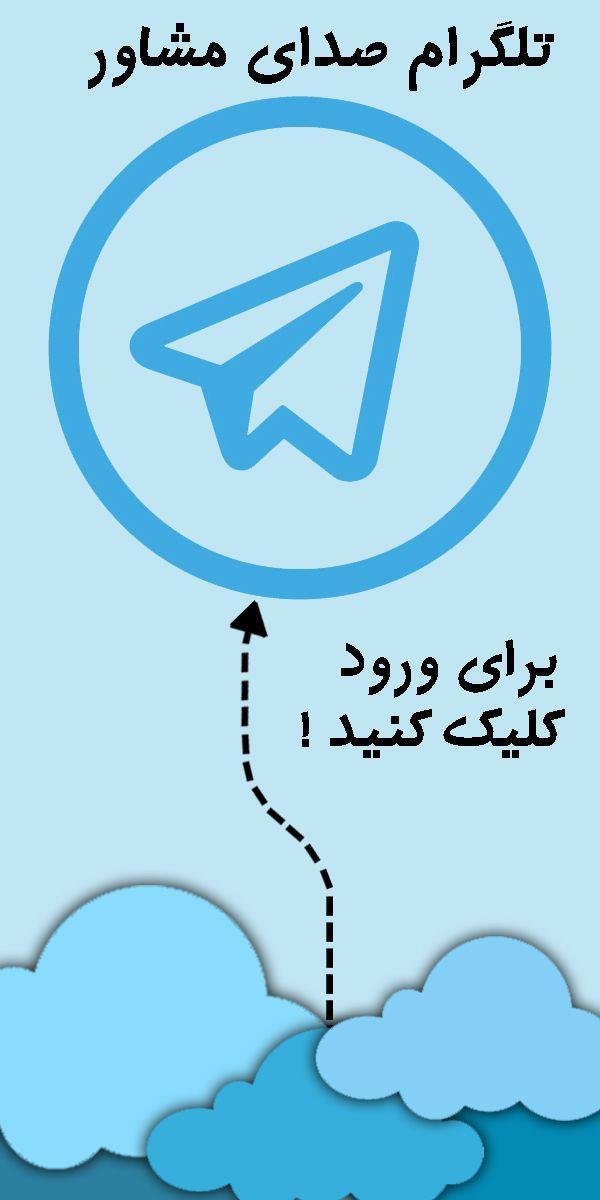 تلگرام صدای مشاور