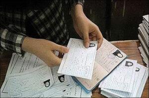 شرایط اتباع خارجی برای ثبت نام کنکور 1400
