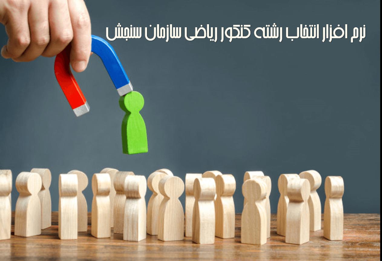 نرم افزار انتخاب رشته کنکور ریاضی سازمان سنجش 99-1400