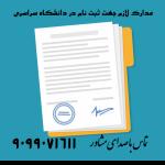 مدارک لازم برای ثبت نام حضوری دانشگاه سراسری 99