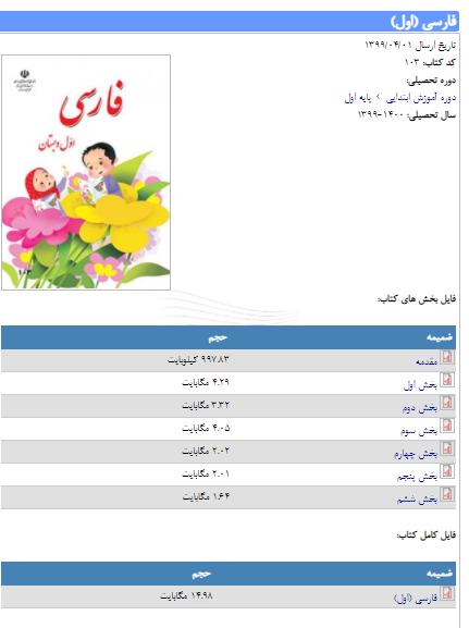 دانلود فایل pdf کتب درسی مدارس