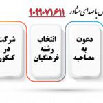 شرایط جدید ثبت نام دانشگاه فرهنگیان 1400