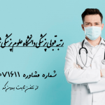 آخرین رتبه قبولی پزشکی دانشگاه علوم پزشکی شهید بهشتی (روزانه) 98 - 99