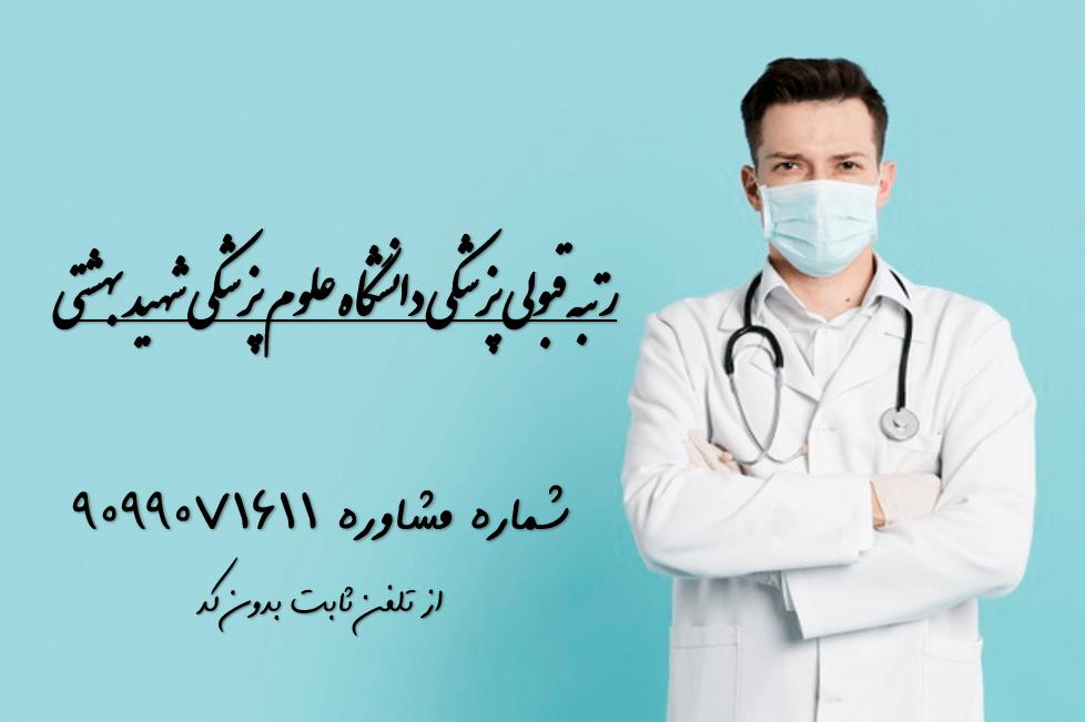 رتبه قبولی پزشکی دانشگاه علوم پزشکی شهید بهشتی