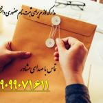 مدارک لازم برای ثبت نام حضوری دانشگاه غیر انتفاعی 99