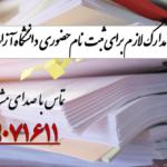 مدارک لازم برای ثبت نام حضوری دانشگاه آزاد 1400