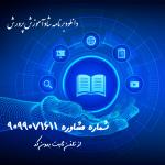 برنامه شاد جدید ۹۹ - دانلود برنامه شاد آموزش پرورش نسخه جدید 99