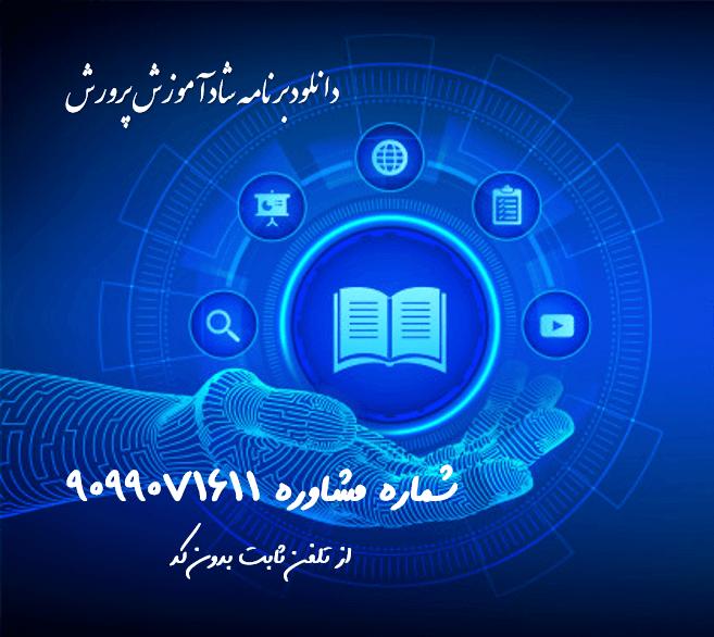 دانلود برنامه شاد آموزش پرورش نسخه جدید 99 – 1400