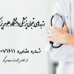 آخرین رتبه قبولی پزشکی دانشگاه علوم پزشکی تهران (روزانه) 98 - 99