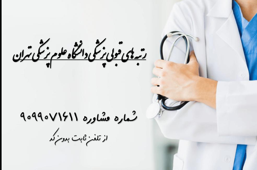 آخرین رتبه قبولی پزشکی دانشگاه علوم پزشکی تهران (روزانه) 98 – 99