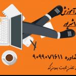 جدول پخش برنامه درسی شبکه آموزش روز سه شنبه 18 شهریور ۹۹