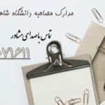 مدارک مصاحبه دانشگاه شاهد ۹۹