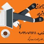 جدول پخش برنامه درسی شبکه آموزش روز چهارشنبه 19 شهریور ۹۹
