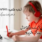 جدول پخش برنامه درسی شبکه آموزش روز پنجشنبه 20 شهریور ۹۹