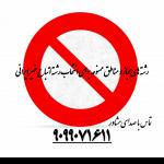جدول رشته های مجاز و مناطق ممنوعه برای انتخاب رشته اتباع غیر ایرانی 99