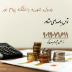 جدول شهریه دانشگاه پیام نور سال 99- 1400