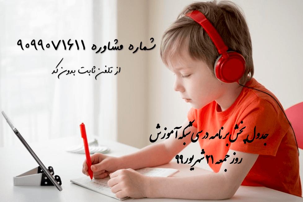 جدول پخش برنامه درسی شبکه آموزش روز جمعه 21 شهریور ۹۹