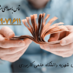 جدول شهریه دانشگاه علمی کاربردی 99 - 1400