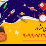 جدول پخش برنامه های درسی شنبه 19 مهر 99 شبکه آموزش ، 4 سیما و شبکه قرآن