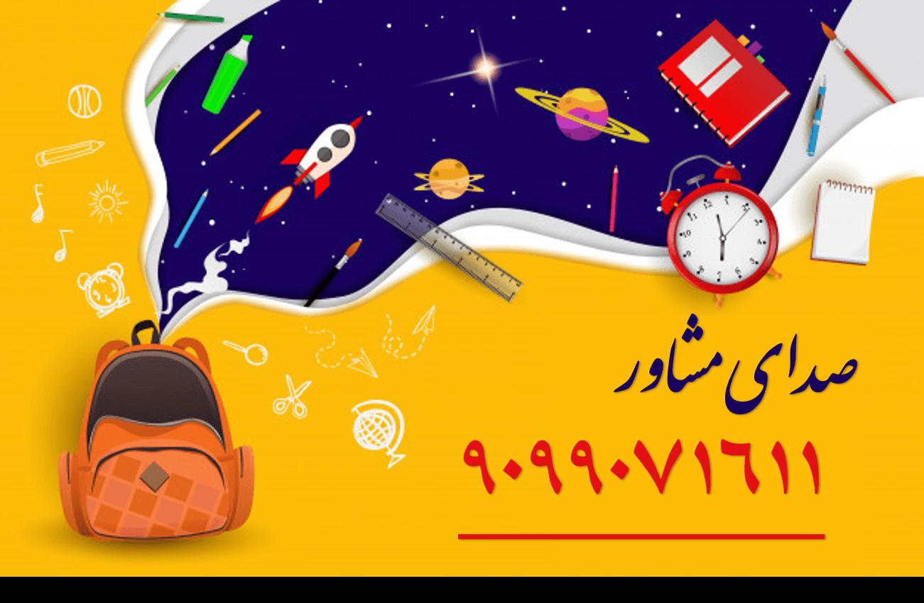 برنامه شبکه آموزش شنبه 26 مهر 99