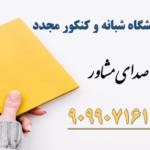 انصراف از دانشگاه شبانه و کنکور مجدد