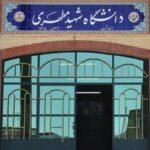 شرایط تحصیل در دانشگاه شهید مطهری 1400 + راهنمای ثبت نام