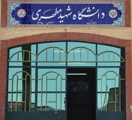 شرایط تحصیل در دانشگاه شهید مطهری