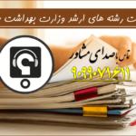 مدارک ثبت نام ارشد وزارت بهداشت 1400