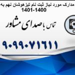 مدارک مورد نیاز ثبت نام تیزهوشان نهم به دهم 1400-1401