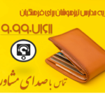 شهریه مدارس تیزهوشان برای فرهنگیان 1400