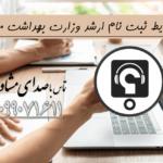 شرایط ثبت نام ارشد وزارت بهداشت 1400